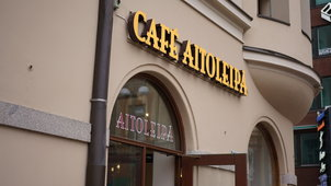Cafe Aitoleipä Tampere